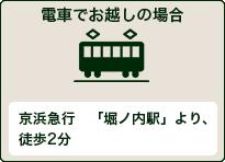 電車でお越しの場合