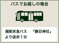 バスでお越しの場合