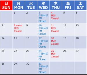 10月の診療スケジュールです schedule of october 横須賀 整体 骨盤